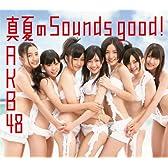 真夏のSounds good !【多売特典生写真付き】(Type B)(通常盤)