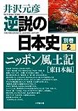 逆説の日本史〈別巻2〉ニッポン風土記「東日本編」 (小学館文庫) 画像
