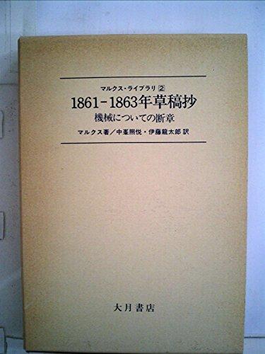 1861-1863年草稿抄―機械についての断章 (1980年) (マルクス・ライブラリ〈2〉)