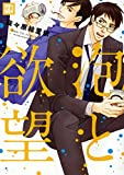 泡と欲望 (花音コミックス)