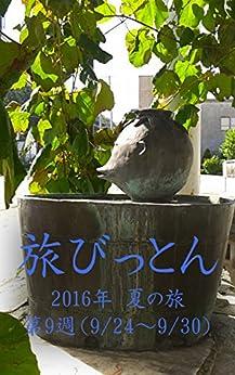 [神田 雅志]の旅びっとん 2016年 夏の旅 第9週