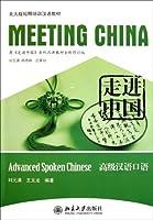 Advanced Spoken Chinese (Chinese Edition) [並行輸入品]