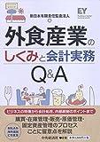 中央経済社 新日本有限責任監査法人 外食産業のしくみと会計実務Q&Aの画像