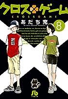 クロスゲーム 文庫版 第08巻
