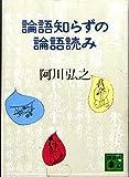 論語知らずの論語読み (講談社文庫 あ 3-2)
