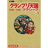 F1速報グランプリ天国クラシック Vol.1 1992-1995 (NEWS mook)