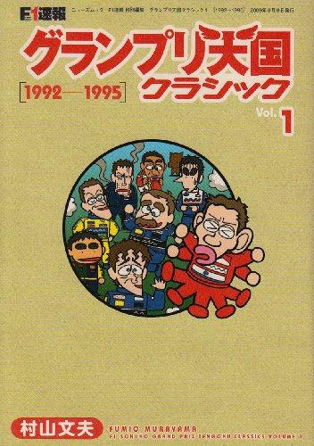 F1速報グランプリ天国クラシック Vol.1 1992-1995 (NEWS mook)の詳細を見る