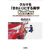 クルマを「きれい」にする美学【KeePer】 ― 日本人特有の国民性が生んだ高性能カーコーティング