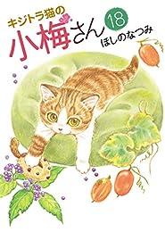 キジトラ猫の小梅さん(18) (ねこぱんちコミックス)