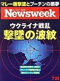 Newsweek (ニューズウィーク日本版) 2014年 7/29号 [ウクライナ戦乱  撃墜の波紋]