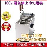 三省堂実業 100V 電気卓上ゆで麺機 STWBR4L W210*D410*H290 50度~100度 STWBR4L