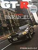 GT-R Magazine (ジーティーアールマガジン) 2014年 09月号
