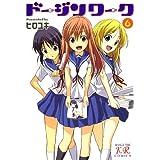 ドージンワーク 6巻 (まんがタイムKRコミックス)