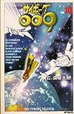 サイボーグ009 (10) (MFコミックス)