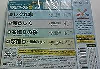 テイチクDVDカラオケ 超厳選 カラオケサークル ベスト4(45)