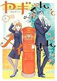 ヤギくんとメイさん(1) (ARIAコミックス)