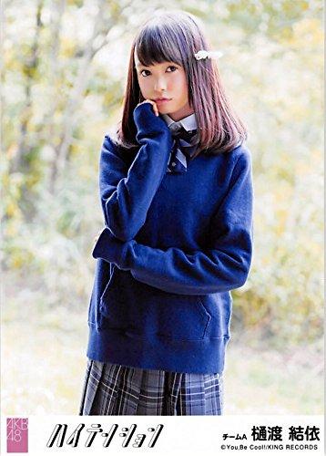 【樋渡結依】 公式生写真 AKB48 ハイテンション 劇場盤 抑えきれない衝動Ver.