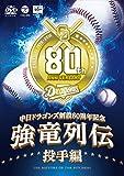 日本コロムビア ~中日ドラゴンズ創立80周年記念~ 強竜列伝 投手編 [DVD]の画像