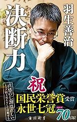 決断力 (角川oneテーマ21)