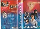 エースをねらえ!(4) [VHS]