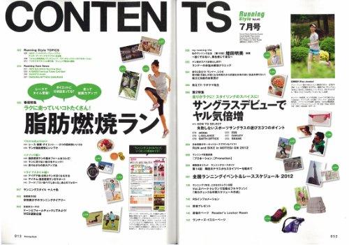 Running Style (ランニング・スタイル) 2012年 07月号 [雑誌]