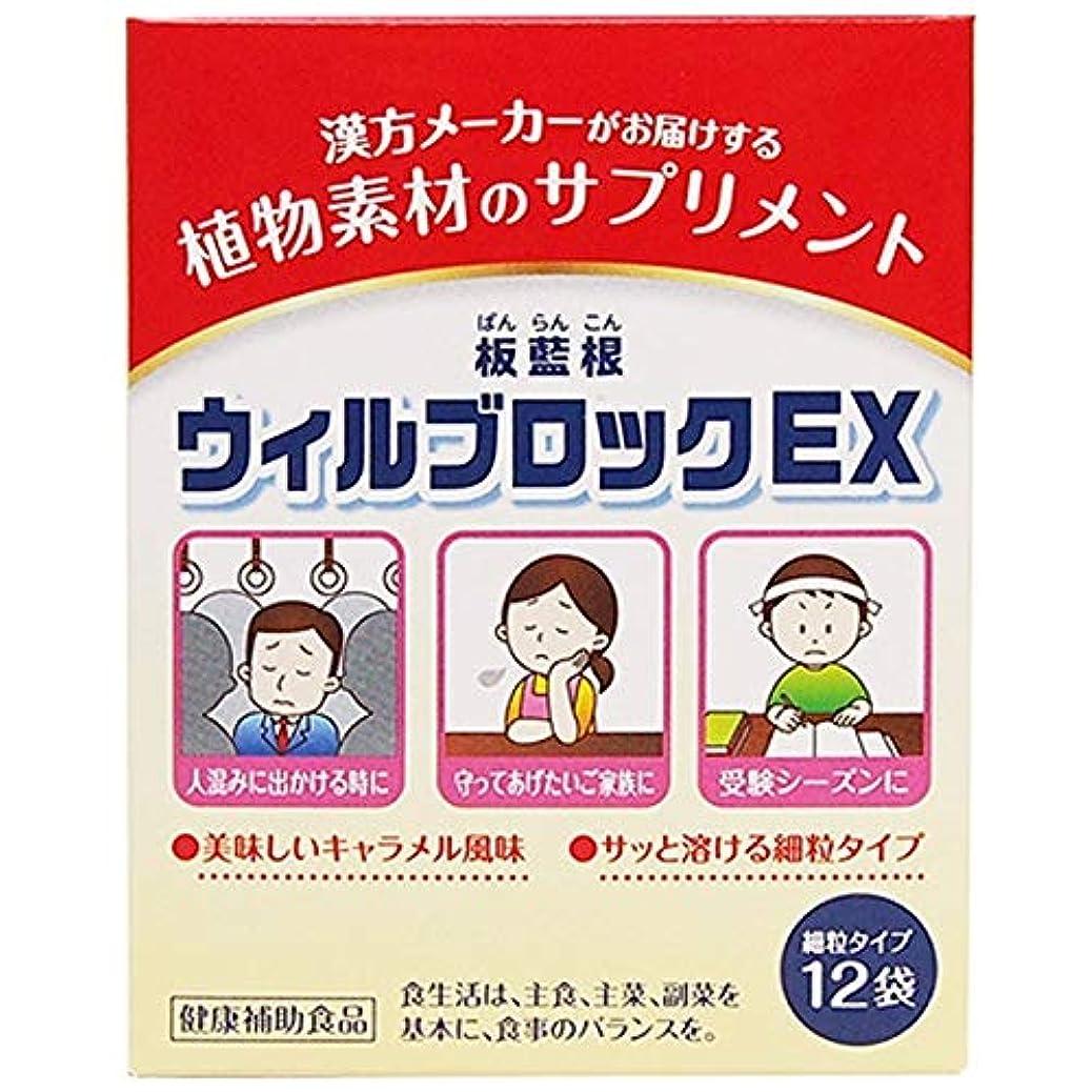 ポータブル着替えるモス松浦薬業 ウィルブロックEX 1.5g×12包