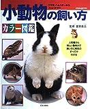 小動物の飼い方カラー図鑑―ウサギ、ハムスターからフェレットまで (にちぶんMOOK)