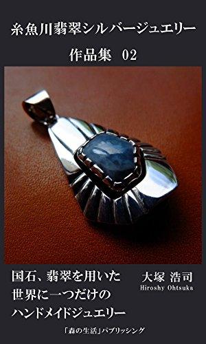 糸魚川翡翠シルバージュエリー作品集02 (「森の生活」パブリッシング)