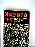 沖縄教職員会16年―祖国復帰・日本国民としての教育をめざして (1968年)