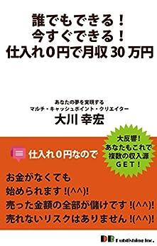 [大川 幸宏]の誰でもできる!今すぐできる!仕入れ0円で月収30万円