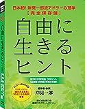 嫌われる勇気 著者 岸見一郎 講演CD「自由に生きるヒント」(基礎・実践・質疑応答) 3枚セット