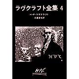 ラヴクラフト全集 (4) (創元推理文庫 (523‐4))