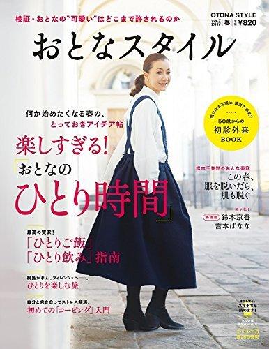 おとなスタイル 2017年春号【雑誌】の詳細を見る
