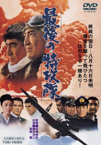 最後の特攻隊 [DVD]