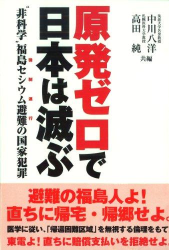 """原発ゼロで日本は滅ぶ """"非科学""""..."""