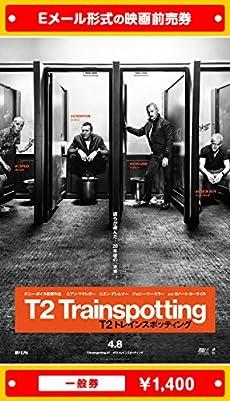 『T2 トレインスポッティング』映画前売券(一般券)(ムビチケEメール送付タイプ)