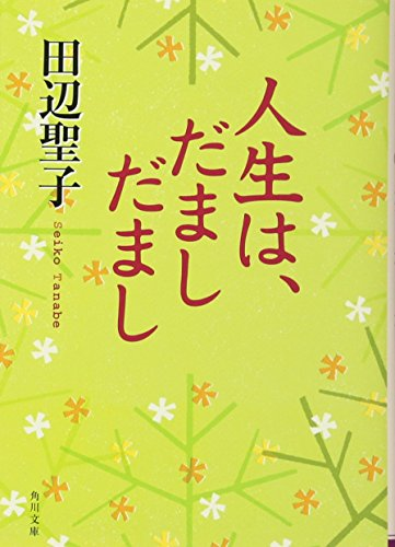 人生は、だましだまし (角川文庫)の詳細を見る