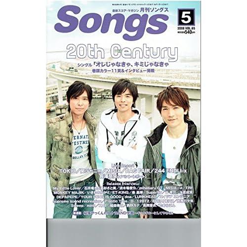 月刊 Songs (ソングス) 2008年 05月号 [雑誌]
