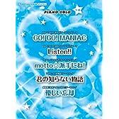 ピアノミニアルバム GO!GO!MANIAC/Listen!!/優しい忘却 他全5曲(中級ソロ)