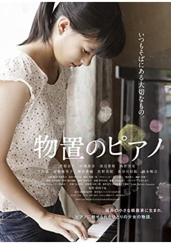 物置のピアノ [DVD]