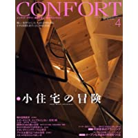 CONFORT (コンフォルト) 2009年 04月号 [雑誌]