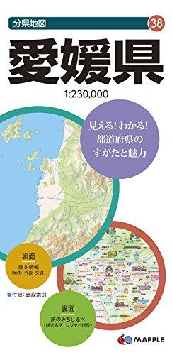 分県地図 愛媛県 (地図 | マップル)
