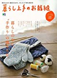 暮らし上手のお裁縫 (エイムック 3584)