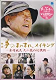 夢のまにまに メイキング[DVD]