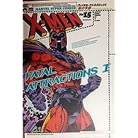 Xーmen 15 フェイタル・アトラクション (マーヴルスーパーコミックス)