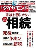 週刊ダイヤモンド 2019年8/10・17合併号 [雑誌]
