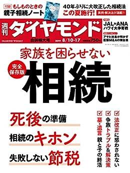 [ダイヤモンド社]の週刊ダイヤモンド 2019年8/10・17合併号 [雑誌]