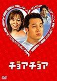 チョアチョア インターナショナル・ヴァージョン DVD-BOX 1