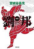 劉邦 (一) (文春文庫)