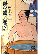 海を飛ぶ鷹〈上〉 (徳間文庫)
